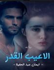 تحميل رواية ألاعيب القدر pdf – إيمان عبد الحفيظ