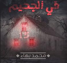 تحميل رواية 13 يوم فى الجحيم pdf – محمد بهاء