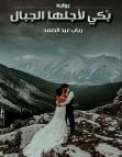 تحميل رواية بكى لاجلها الجبال الجزء الثاني pdf – رباب عبد الصمد