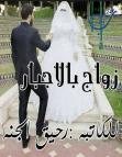 تحميل رواية زواج بالإجبار pdf – رحيق الجنة