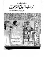 تحميل كتاب كتاب الموتى pdf – برت إم هرو