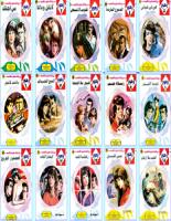 تحميل سلسلة رويات زهور كاملة pdf – نبيل فاروق و شريف شوقي