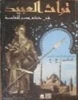 تحميل كتاب تراث العبيد فى حكم مصر المعاصرة pdf – ع ع