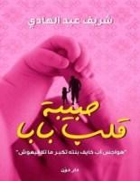 تحميل كتاب حبيبة قلب بابا pdf – شريف عبد الهادى