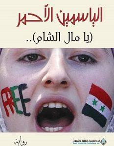 تحميل رواية الياسمين الأحمر يامال الشام pdf – كريم أمين