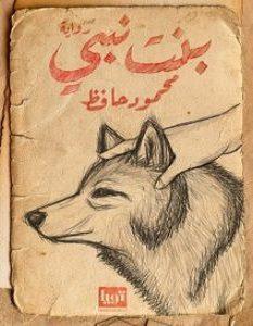 تحميل رواية بنت نبي pdf – محمود حافظ