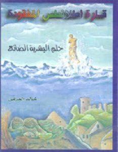 تحميل كتاب قارة أطلانطس المفقودة حلم البشرية الضائع pdf – خالد حامد العرفي