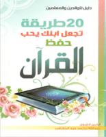 تحميل كتاب 20 طريقة تجعل ابنك يحب حفظ القرآن الكريم pdf – عبد الله محمد عبد المعطي