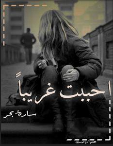 تحميل رواية أحببت غريبا pdf – سارة بحر