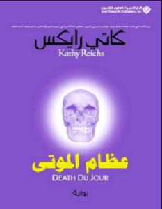 تحميل رواية عظام الموتى pdf – كاتى رايكس