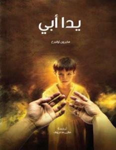 تحميل رواية يدا أبى pdf – مايرون أولبرغ
