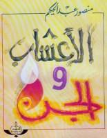 تحميل كتاب الاعشاب والجن pdf – منصور عبد الحكيم