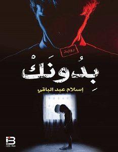 تحميل رواية بدونك pdf – إسلام عبد الباقى