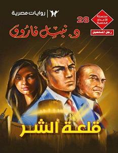 تحميل رواية قلعة الشر pdf – نبيل فاروق