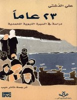 تحميل كتاب 23 عاماً دراسة في السيرة النبوية المحمدية pdf – علي الدشتي