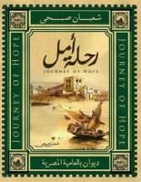 تحميل ديوان رحلة أمل pdf – شعبان صبحي