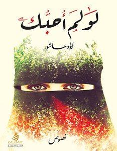 تحميل كتاب لو لم أحبك pdf – إياد عاشور
