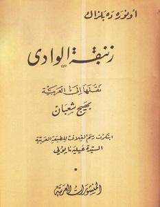 تحميل رواية زنبقة الوادي pdf – أونوريه دي بلزاك