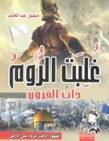 تحميل كتاب غلبت الروم ذات القرون pdf – منصور عبد الحكيم