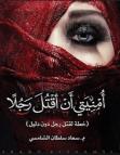 تحميل رواية أمنيتي أن أقتل رجلًا pdf – سعاد سلطان الشامسي