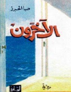 تحميل رواية الاخرون pdf – صبا الخرز