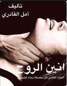 تحميل رواية أنين الروح الجزء الثاني من دماء الشمس pdf – أمل القادري