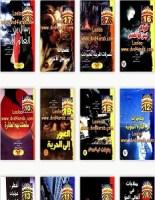 تحميل سلسلة حدث بالفعل pdf – جلال عبد الفتاح