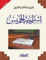 تحميل كتاب استراحة الخميس pdf – غازي القصيبي