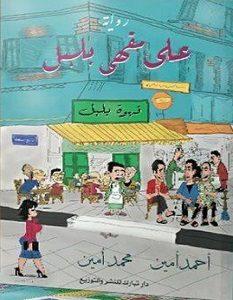 تحميل رواية على مقهي بلبل pdf – أحمد أمين ومحمد أمين