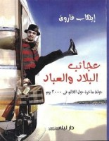 تحميل كتاب عجائب البلاد والعباد pdf – إيهاب فاروق