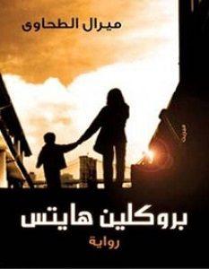 تحميل رواية بروكلين هايتس pdf – ميرال الطحاوي
