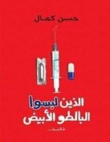 تحميل كتاب الذين لبسوا البالطو الأبيض pdf – حسن كمال