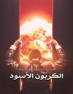 تحميل رواية الكربون الأسود pdf – محمد محمود أبو يوسف