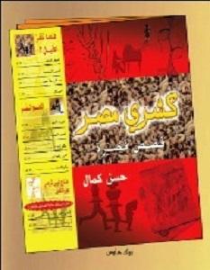 تحميل رواية كشري مصر pdf – حسن كمال