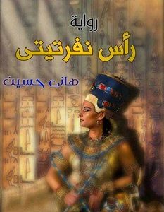 تحميل رواية رأس نفرتيتي pdf – هاني حسين