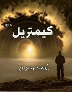 تحميل رواية كيمتريل pdf – أحمد بدران