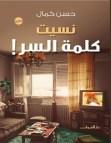 تحميل رواية نسيت كلمة السر pdf – حسن كمال