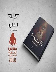 تحميل رواية المقدرة pdf – أشرف فتحي