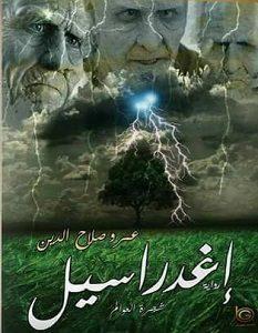 تحميل رواية إغدراسيل pdf – عمرو صلاح الدين