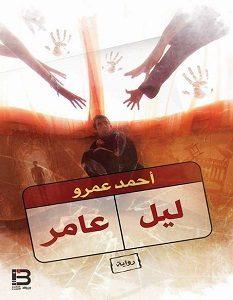 تحميل رواية ليل عامر pdf – أحمد عمرو