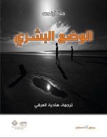 تحميل كتاب الوضع البشري pdf – حنة آرندت
