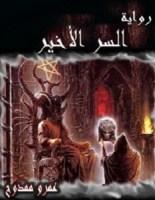 تحميل رواية السر الأخير pdf – عمرو ممدوح