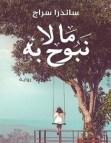 تحميل رواية ما لا نبوح به pdf – ساندرا سراج
