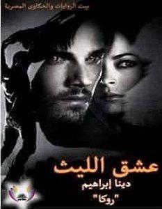 تحميل رواية عشق الليث pdf – دينا إبراهيم روكا