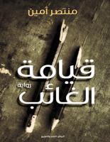 تحميل رواية قيامة الغائب pdf – منتصر امين