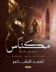 تحميل رواية مكناس سجين قارا pdf – أحمد الشاعر