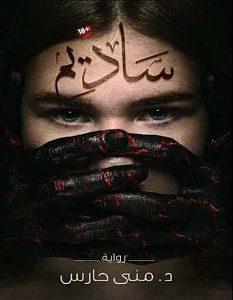 تحميل رواية ساديم pdf – منى حارس