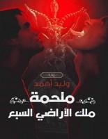 تحميل رواية ملحمة ملك الاراضي السبع pdf – وليد أحمد