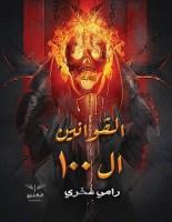 تحميل رواية القوانين ال100 pdf – رامي فخري