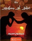 تحميل رواية عشق ابن صهيون pdf – ميسون سرور